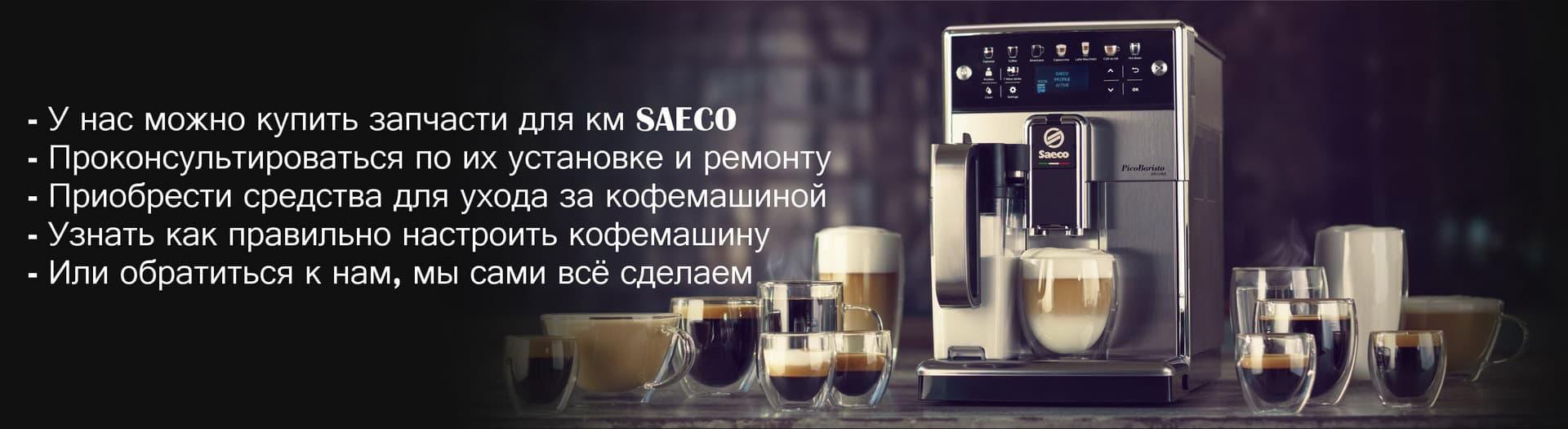 Ремонт автоматических кофемашин SAECO в мастерской Remkomplekt-SPB