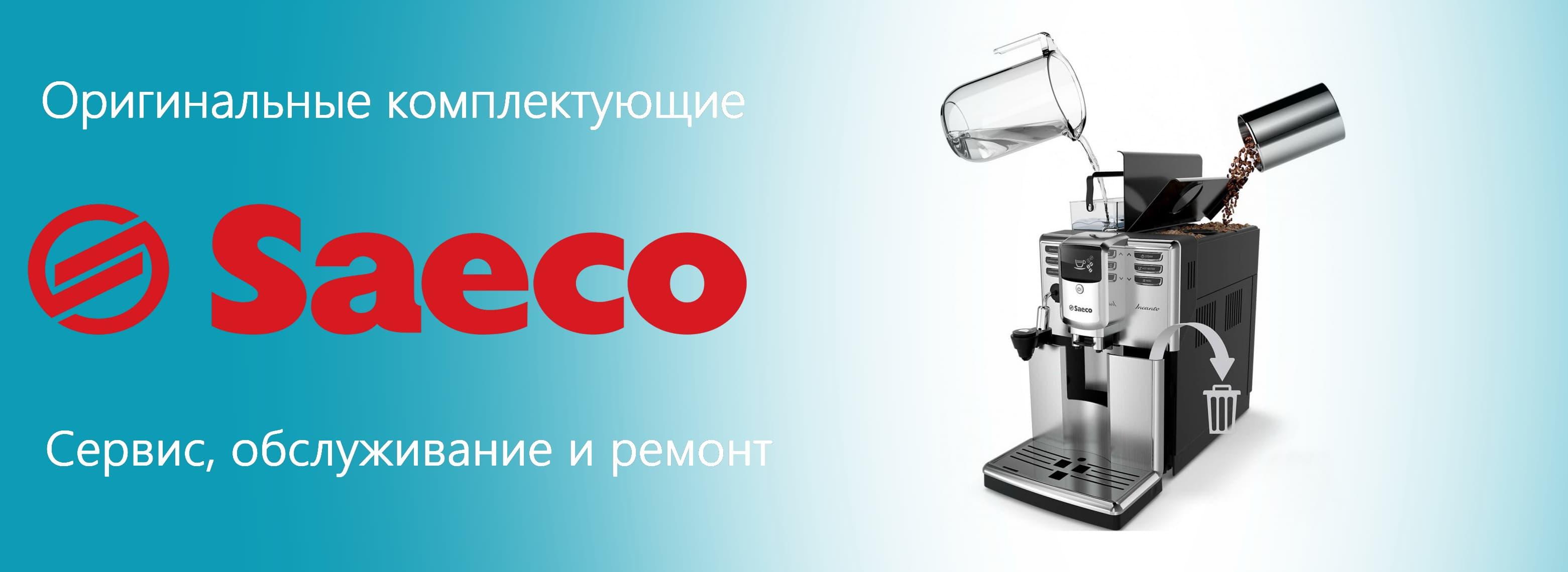 Оригинальные запчасти и ремонт кофемашин SAECO