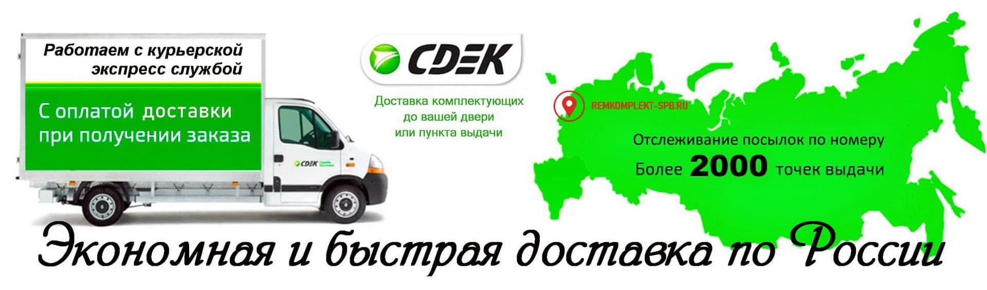Доставка запчастей для кофемашин по Санкт-Петербургу и России