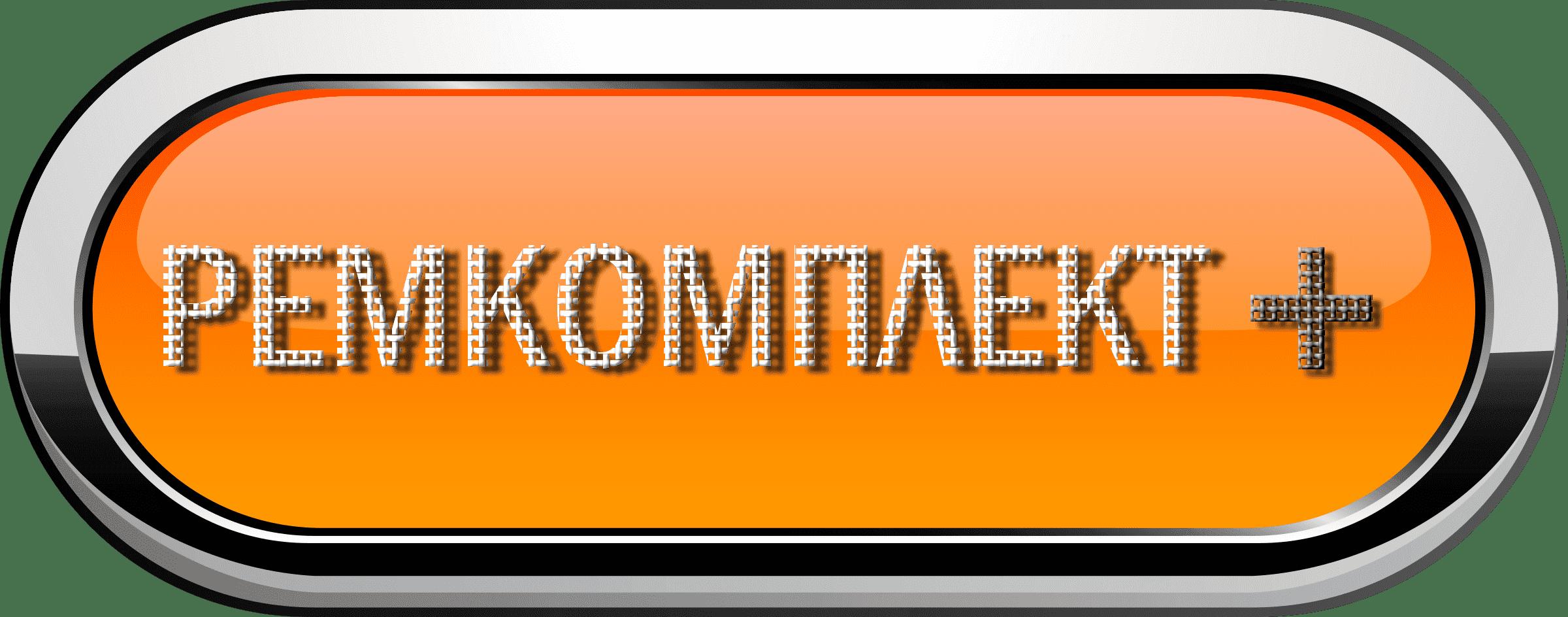 РЕМКОМПЛЕКТ-СПБ